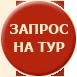 zapros_tour.png